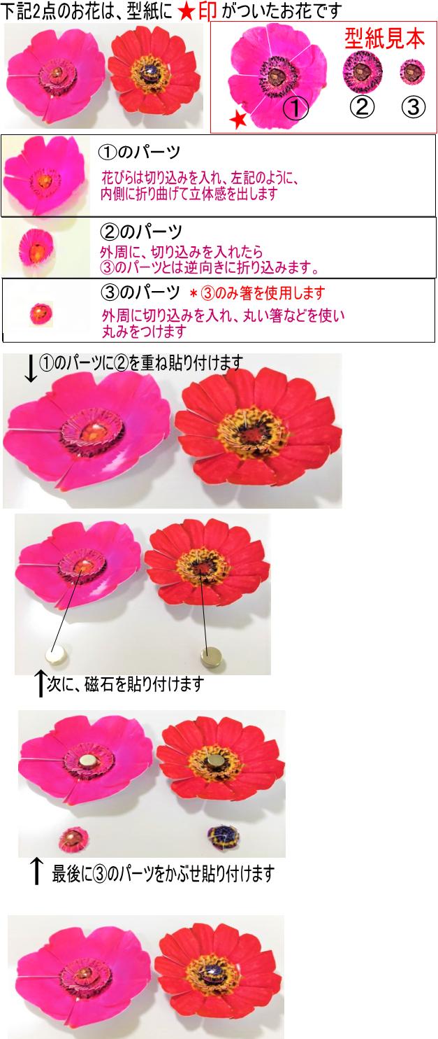 ★印のお花ー作り方