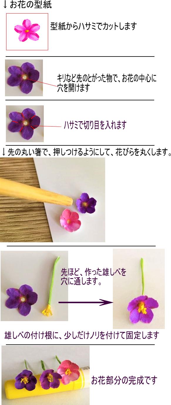 和紙でお花の作り方