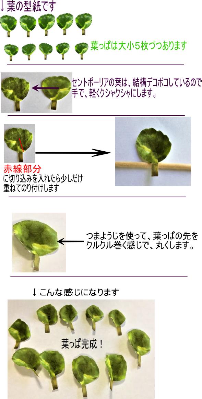 和紙で葉っぱの作り方
