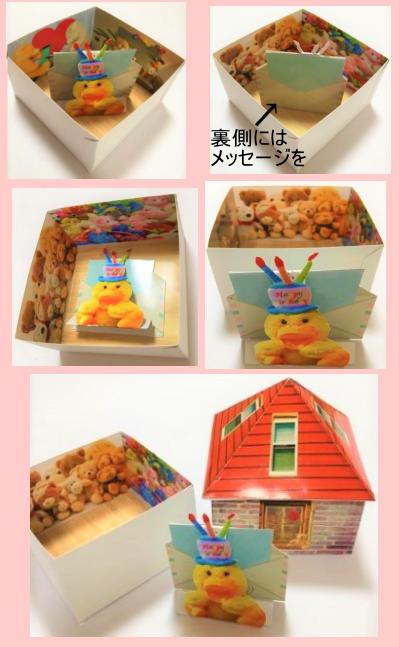 お誕生日メッセージBOX見本