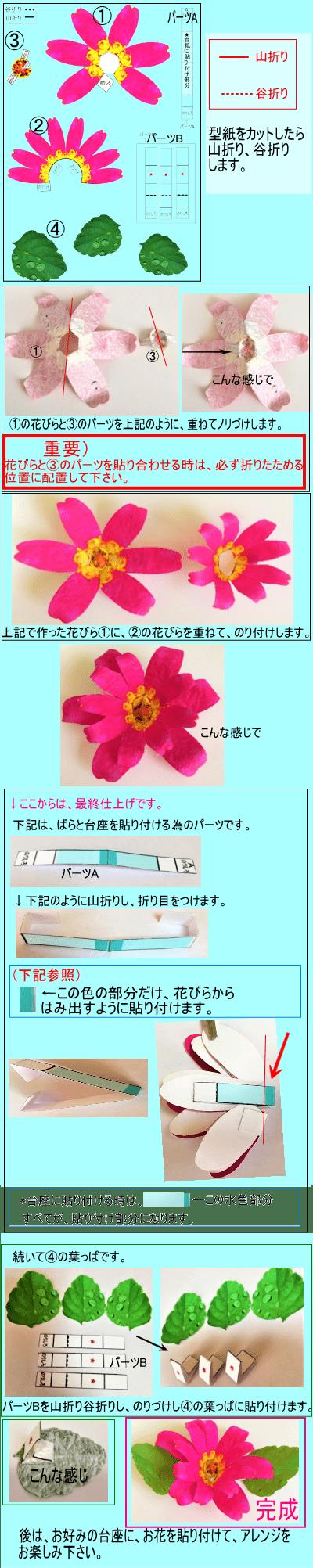 飛び出すカード 花(ダリア)の作り方