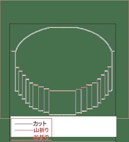 円の作り方 カット谷折り山折り