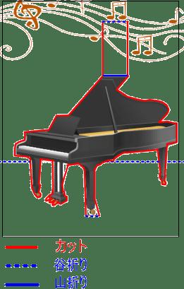 ピアノの作り方 カット谷折り山折り