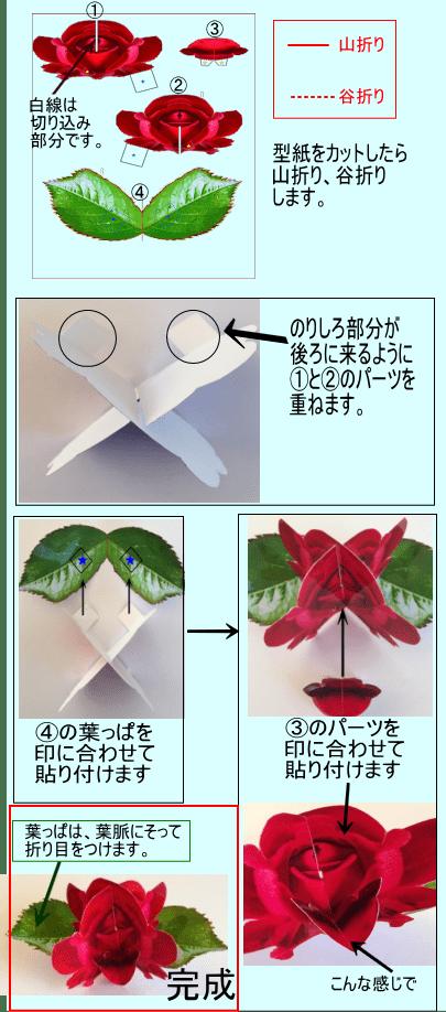 飛び出すカード バラの作り方1