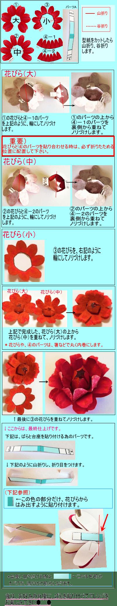 飛び出すカード バラの作り方2